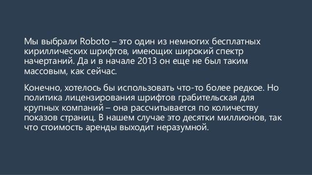 Мы выбрали Roboto–это один из немногих бесплатных кириллических шрифтов, имеющих широкий спектр начертаний. Да и в начале ...