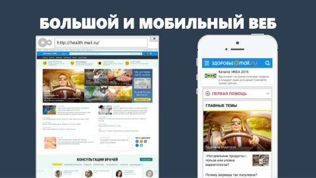 БОЛЬШОЙ И МОБИЛЬНЫЙ ВЕБ  http://health.mail.ru/