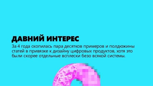 Юрий Ветров — Алгоритмический дизайн Slide 2