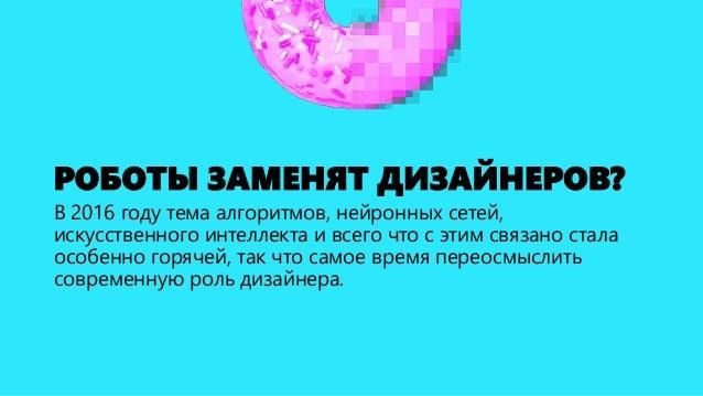 Юрий Ветров — Алгоритмический дизайн Slide 3