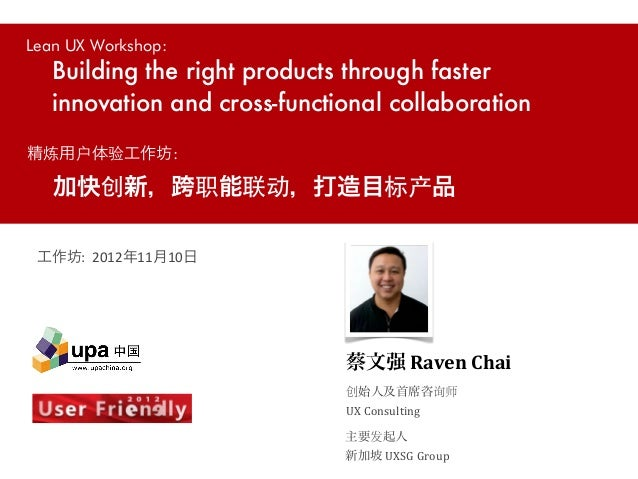 Lean UX Workshop:   Building the right products through faster   innovation and cross-functional collaboration精炼用户体验工作坊:  ...