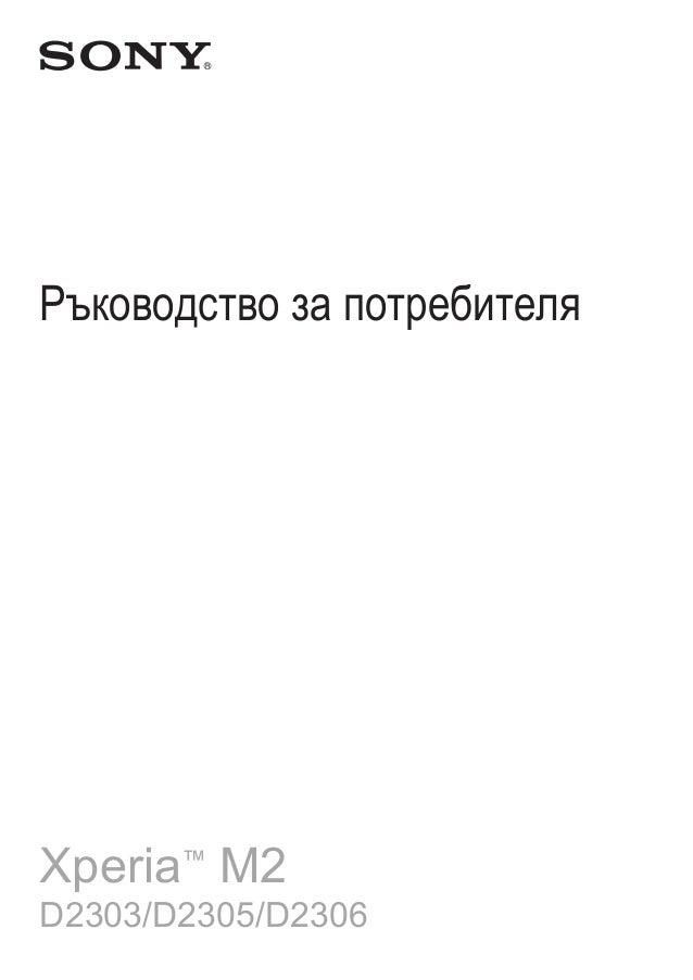 Ръководство за потребителя Xperia™ M2 D2303/D2305/D2306