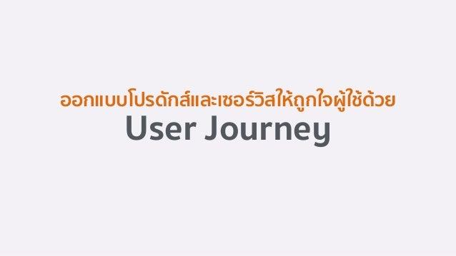 ออกแบบโปรดักส์และเซอร์วิสให้ถูกใจผู้ใช้ด้วย User Journey