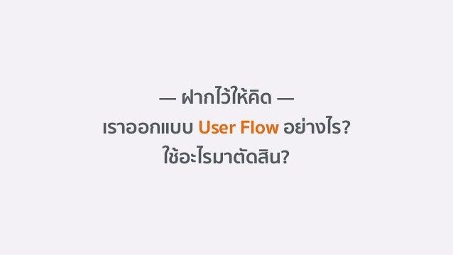 User Journey (WordCamp Bangkok) Slide 2