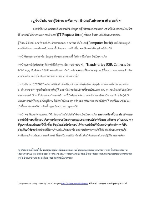 Computer user policy create by Danai Thongsin http://vaohama.multiply.com Allowed changes to suit your personal กฎข้อบังคั...
