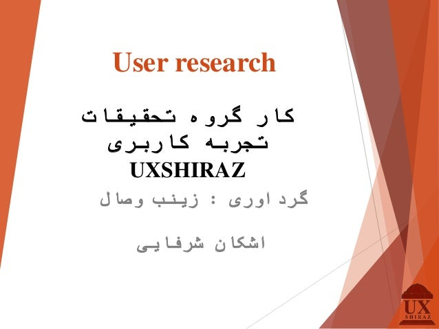 User research تحقیقات گروه کار کاربری تجربه UXSHIRAZ گرداوری:وصال زینب شرفایی اشکان