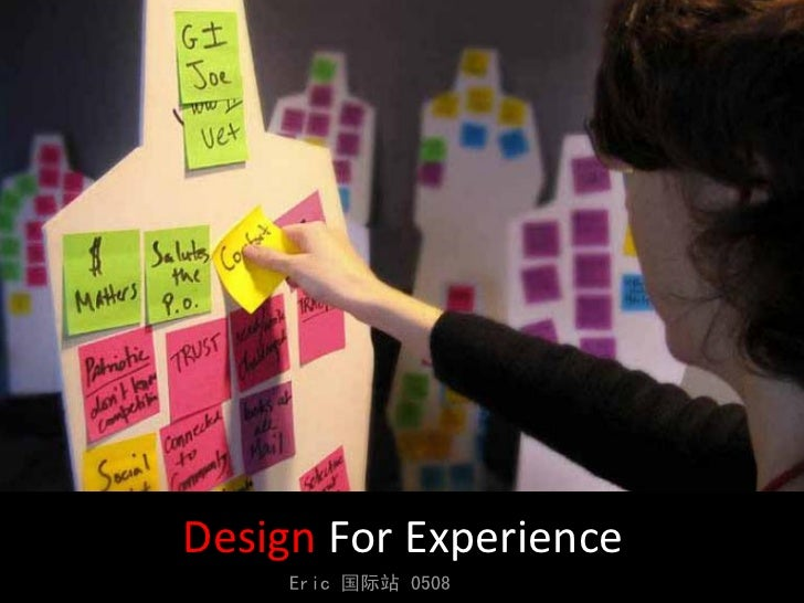Design For Experience      Eric 国际站 0508