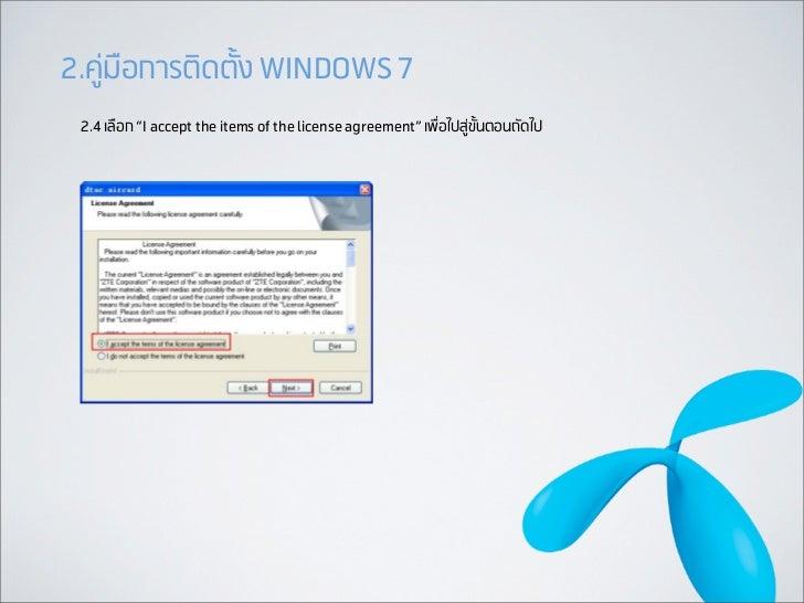 """2.คูมือการติดตั้ง WINDOWS 7 2.4 เลือก """"I accept the items of the license agreement"""" เพื่อไปสูขั้นตอนถัดไป"""