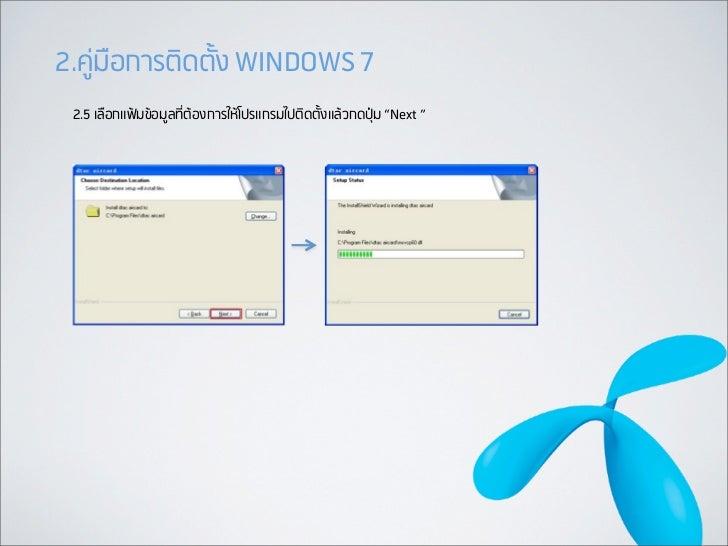 """2.คูมือการติดตั้ง WINDOWS 7 2.5 เลือกแฟมขอมูลที่ตองการใหโปรแกรมไปติดตั้งแลวกดปุม """"Next """""""