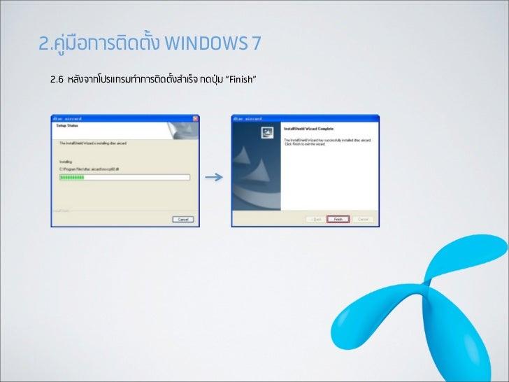 """2.คูมือการติดตั้ง WINDOWS 7 2.6 หลังจากโปรแกรมทำการติดตั้งสำเร็จ กดปุม """"Finish"""""""