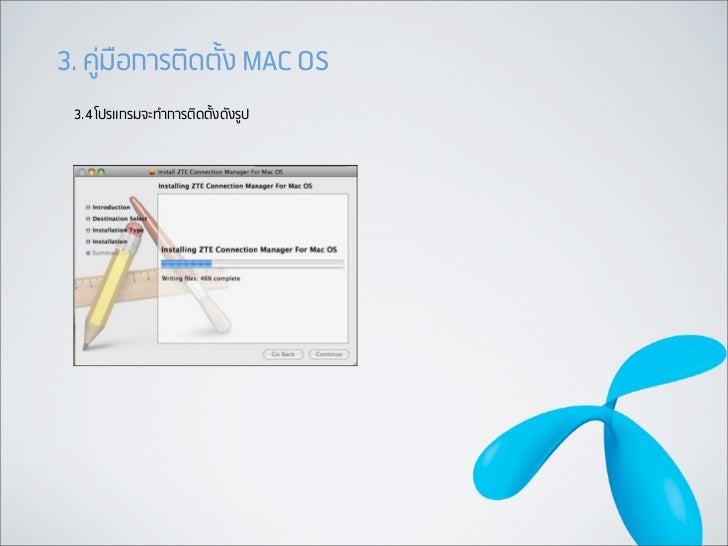 3. คูมือการติดตั้ง MAC OS 3.4 โปรแกรมจะทำการติดตั้งดังรูป