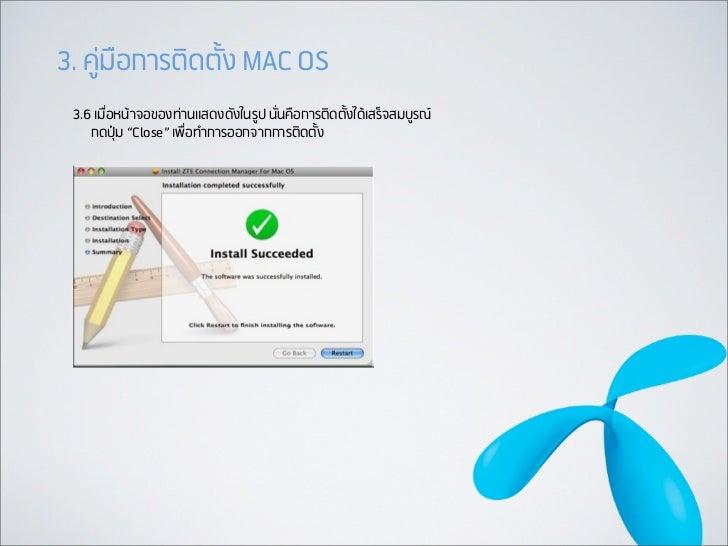 """3. คูมือการติดตั้ง MAC OS 3.6 เมื่อหนาจอของทานแสดงดังในรูป นั่นคือการติดตั้งไดเสร็จสมบูรณ    กดปุม """"Close"""" เพื่อทำกา..."""