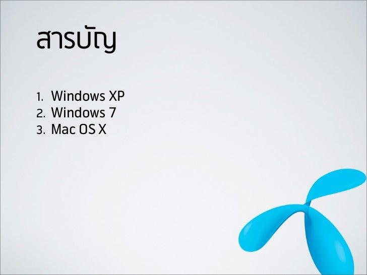 สารบัญ1. Windows XP2. Windows 73. Mac OS X