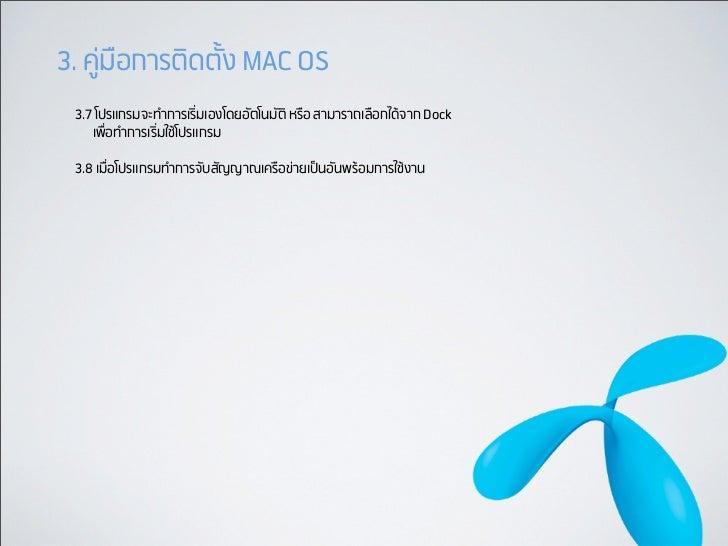 3. คูมือการติดตั้ง MAC OS 3.7 โปรแกรมจะทำการเริ่มเองโดยอัตโนมัติ หรือ สามาราถเลือกไดจาก Dock    เพื่อทำการเริ่มใชโปรแกร...