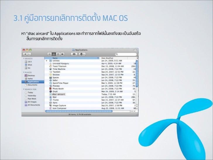 """3.1 คูมือการยกเลิกการติดตั้ง MAC OS  หา """"dtac aircard"""" ใน Applications และทำการลากไฟลนั้นลงถังขยะเปนอันเสร็จ     สิ้นกา..."""