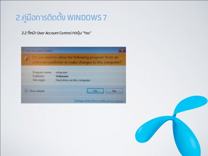 """2.คูมือการติดตั้ง WINDOWS 7 2.2 ที่หนา User Account Control กดปุม """"Yes"""""""
