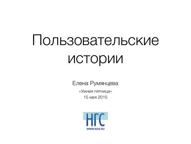 Пользовательские истории Елена Румянцева «Умная пятница» 15 мая 2015