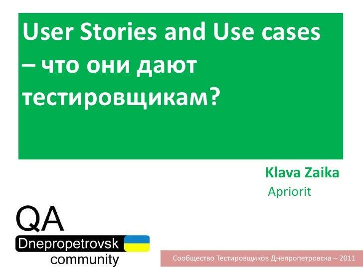 User Stories and Use cases – что они дают тестировщикам?<br />KlavaZaika<br />Apriorit<br />Сообщество Тестировщиков Днепр...