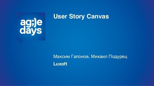 User Story Canvas Максим Гапонов, Михаил Подурец Luxoft