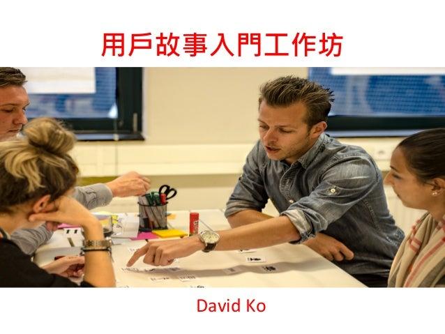 用戶故事入門工作坊 David Ko