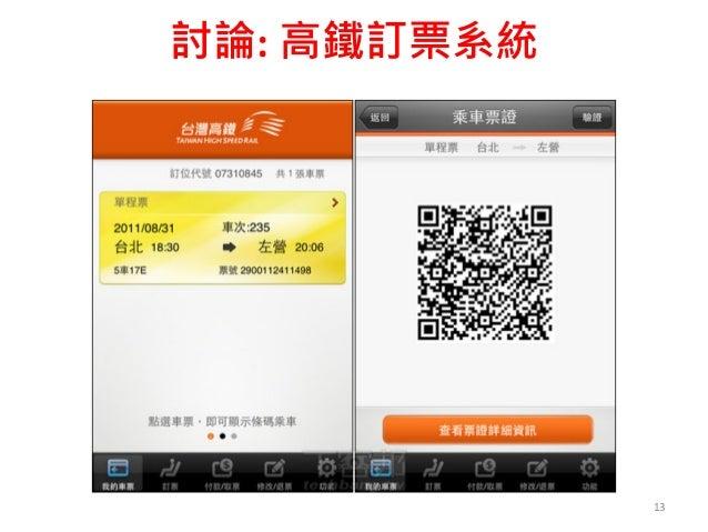 討論:高鐵訂票系統 13