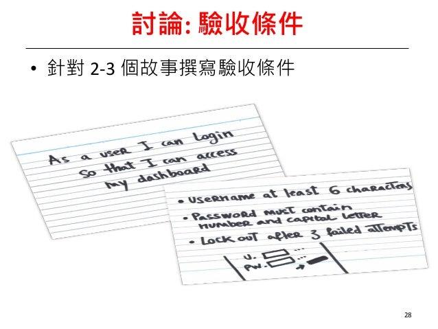討論:驗收條件 • 針對 2-3個故事撰寫驗收條件 28