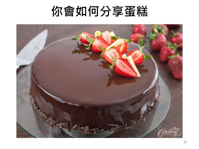 你會如何分享蛋糕 35