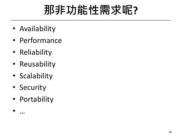 那非功能性需求呢? • Availability • Performance • Reliability • Reusability • Scalability • Security • Portability • … 41