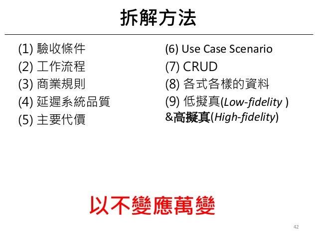 (1) 驗收條件 (2) 工作流程 (3) 商業規則 (4) 延遲系統品質 (5) 主要代價 (6)UseCaseScenario (7) CRUD (8) 各式各樣的資料 (9) 低擬真(Low-fidelity ) &高擬真(Hig...