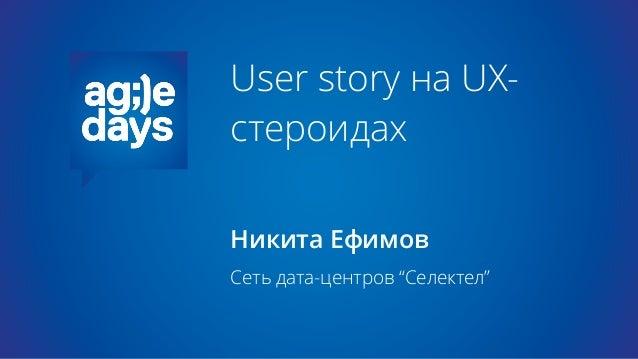 "User story на UX- стероидах Никита Ефимов Сеть дата-центров ""Селектел"""