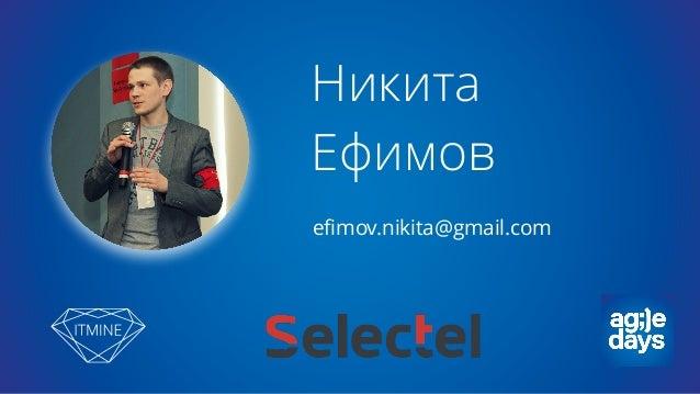 ефимов   User story на ux-стероидах Slide 2