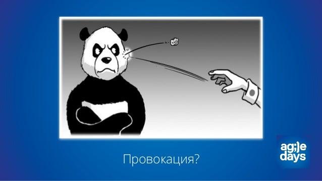 ефимов   User story на ux-стероидах Slide 3