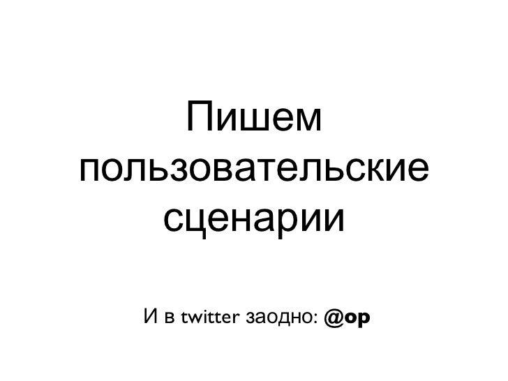 Пишем пользовательские сценарии И в  twitter  заодно:  @op