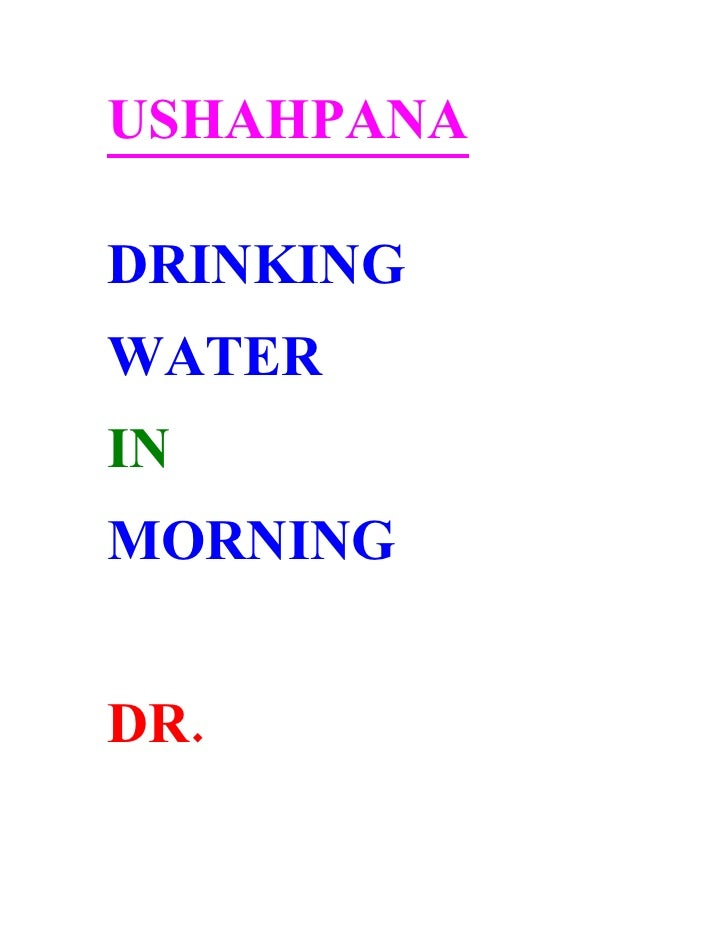 USHAHPANA  DRINKING WATER IN MORNING   DR.