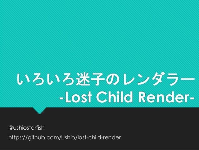 いろいろ迷子のレンダラー -Lost Child Render- @ushiostarfish https://github.com/Ushio/lost-child-render