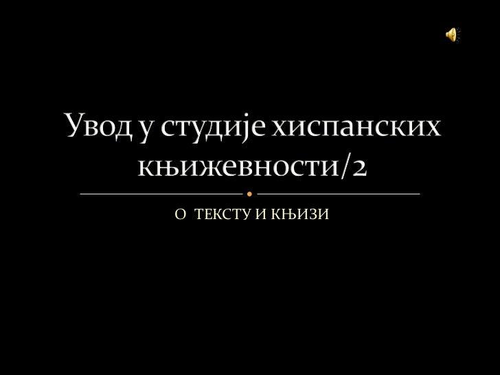 О  ТЕКСТУ И КЊИЗИ