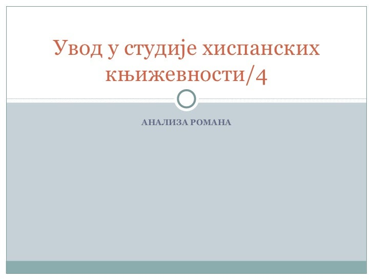 АНАЛИЗА РОМАНА Увод у студије хиспанских књижевности/4