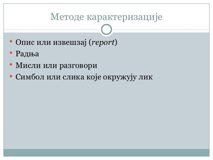 Методе карактеризације <ul><li>Опис или извешзај ( report ) </li></ul><ul><li>Радња </li></ul><ul><li>Мисли или разговори ...