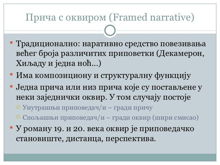 Прича с оквиром ( Framed narrative) <ul><li>Традиционално: наративно средство повезивања већег броја различитих приповетки...