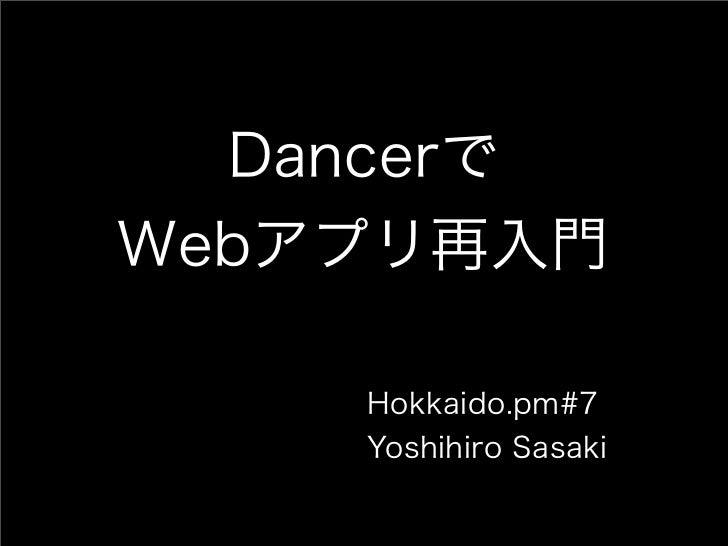 DancerでWebアプリ再入門    Hokkaido.pm#7    Yoshihiro Sasaki