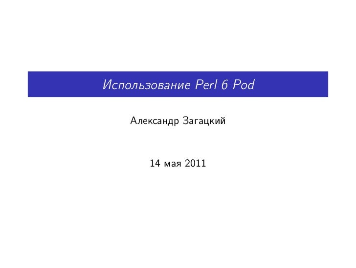 Использование Perl 6 Pod    Александр Загацкий       14 мая 2011