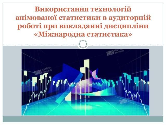 Використання технологій анімованої статистики в аудиторній роботі при викладанні дисципліни «Міжнародна статистика»