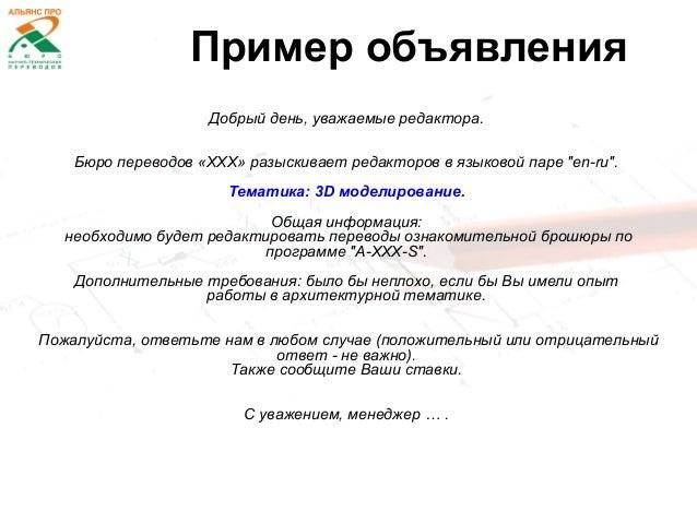 объявление о поиске сотрудников образец