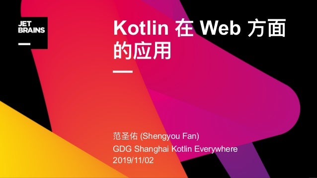 Kotlin Web — (Shengyou Fan) GDG Shanghai Kotlin Everywhere 2019/11/02