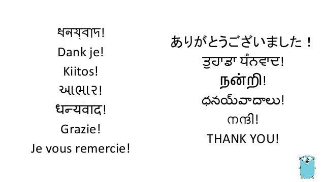 ধন বাদ! Dank je! Kiitos! આભાર! ध यवाद! Grazie! Je vous remercie! ありがとうございました! ਤੁਹਾਡਾ ਧੰਨਵਾਦ! ந றி! ధన ా ల ! ന ി! THANK YOU!