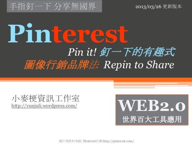 手指釘一下 分享無國界                                                      2013/03/26 更新版本Pinterest         Pin it! 釘一下的有趣式     圖像行銷...