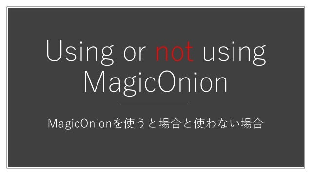 Using or not using MagicOnion MagicOnionを使うと場合と使わない場合