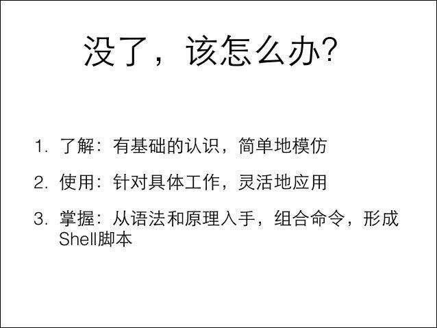 Using Shell & Mastering Shell Slide 3