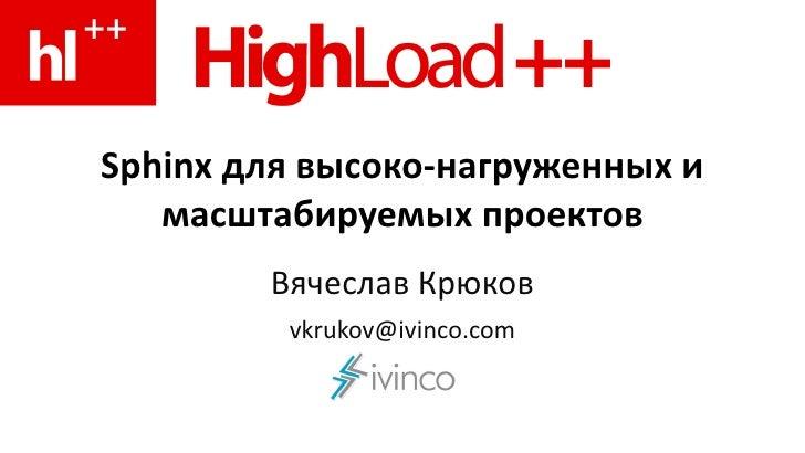 Sphinx для высоко-нагруженных и масштабируемых проектов                         Вячеслав Крюков        [email...