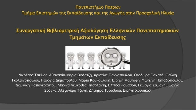 Πανεπιστήμιο Πατρών Τμήμα Επιστημών της Εκπαίδευσης και της Αγωγής στην Προσχολική Ηλικία Συνεργατική Βιβλιομετρική Αξιολό...